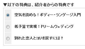 tokuten_renai.jpg