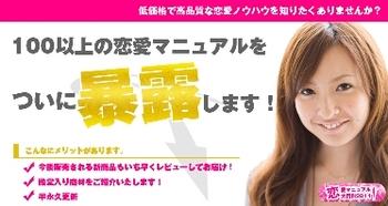 renai_daihyakka.jpg